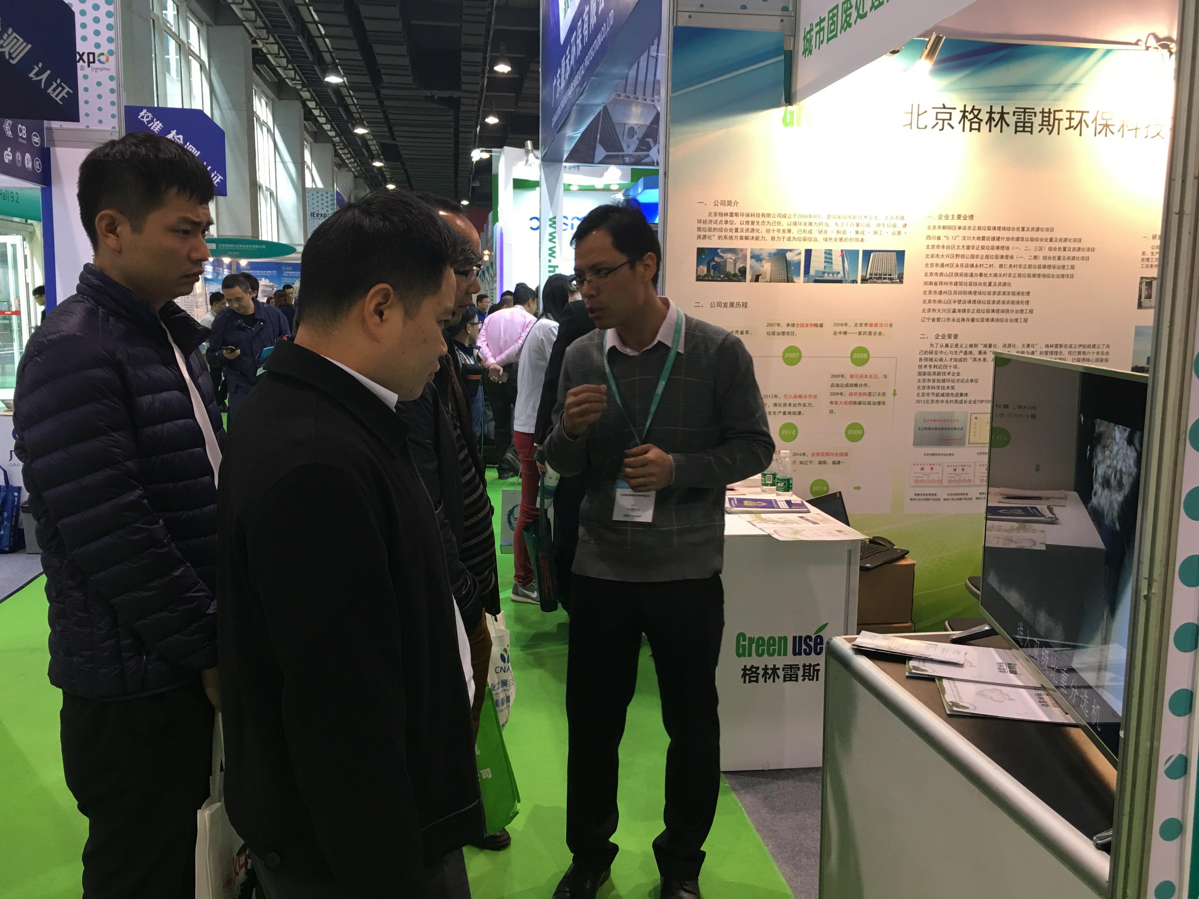 格林雷斯参加2016广州国际环博会