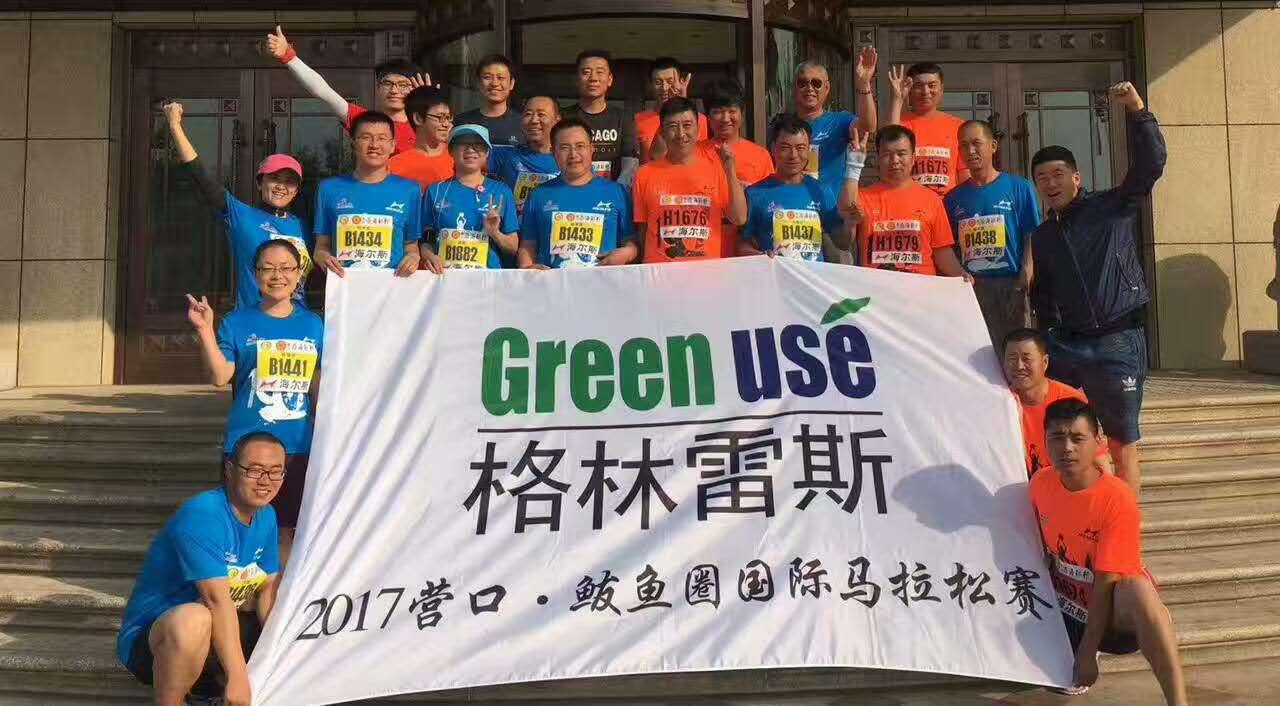 格林雷斯跑团参加2017营口-鲅鱼圈国际马拉松赛