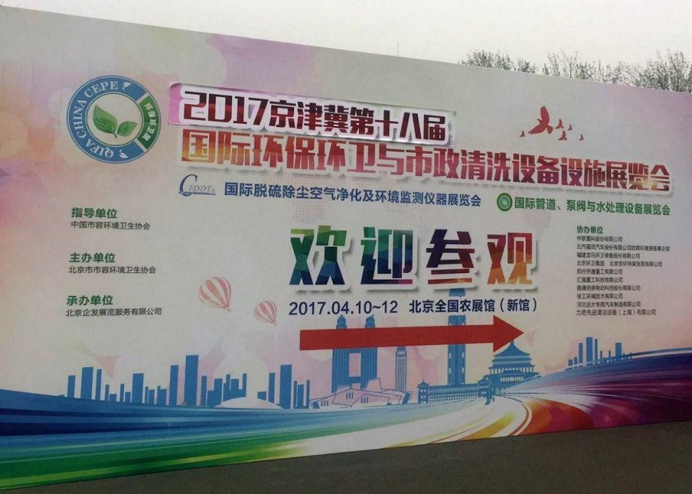 格林雷斯参加2017中国(北京)国际环保、环卫与市政清洗新开户送彩金网站大全设施展览会