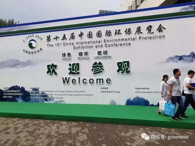 格林雷斯参加2017第十五届中国国际环保展览会