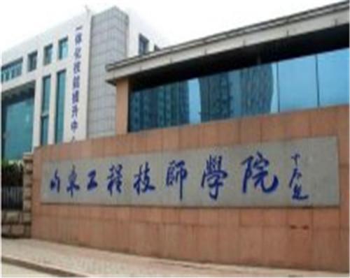 山东工程技师学院
