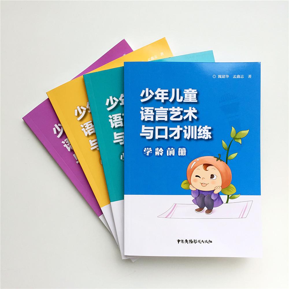 《少年儿童语言艺术与口才训练》系列丛书受好评