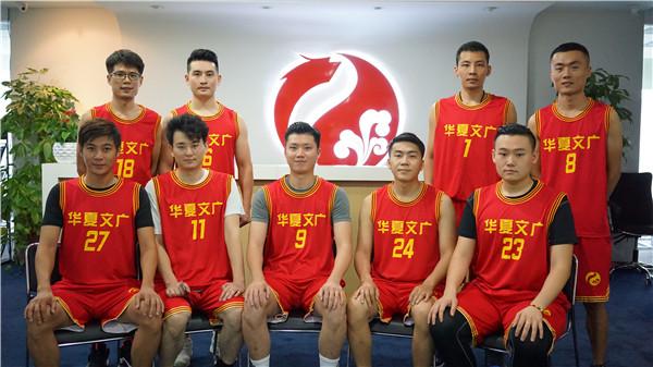 华夏文广传媒集团篮球队正式成立