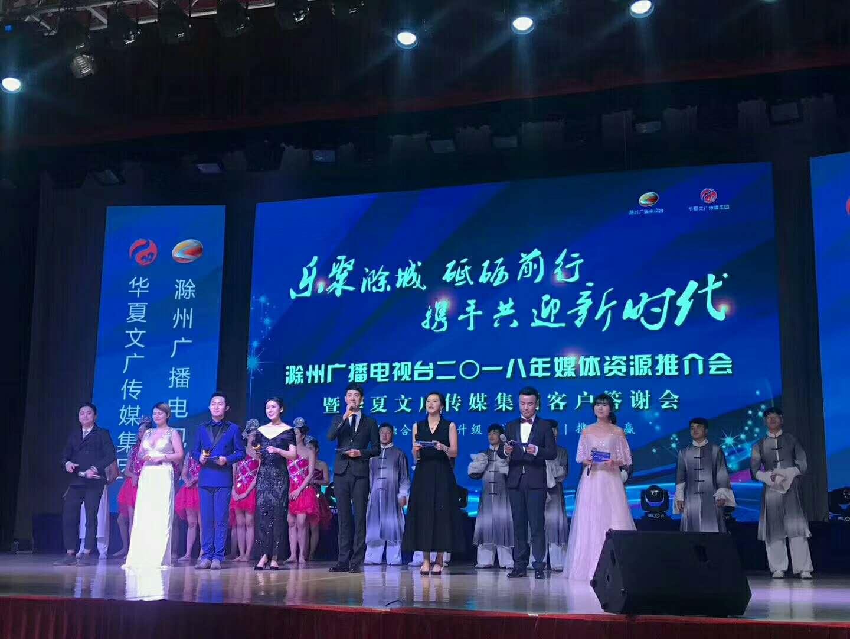 滁州广播电视台2018年媒体资源推介会暨华夏文广传媒集团客户答谢会圆满举行