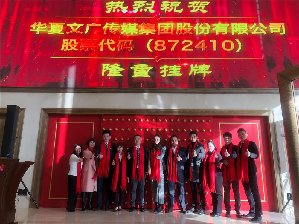 华夏文广传媒集团新三板挂牌敲钟仪式隆重举行