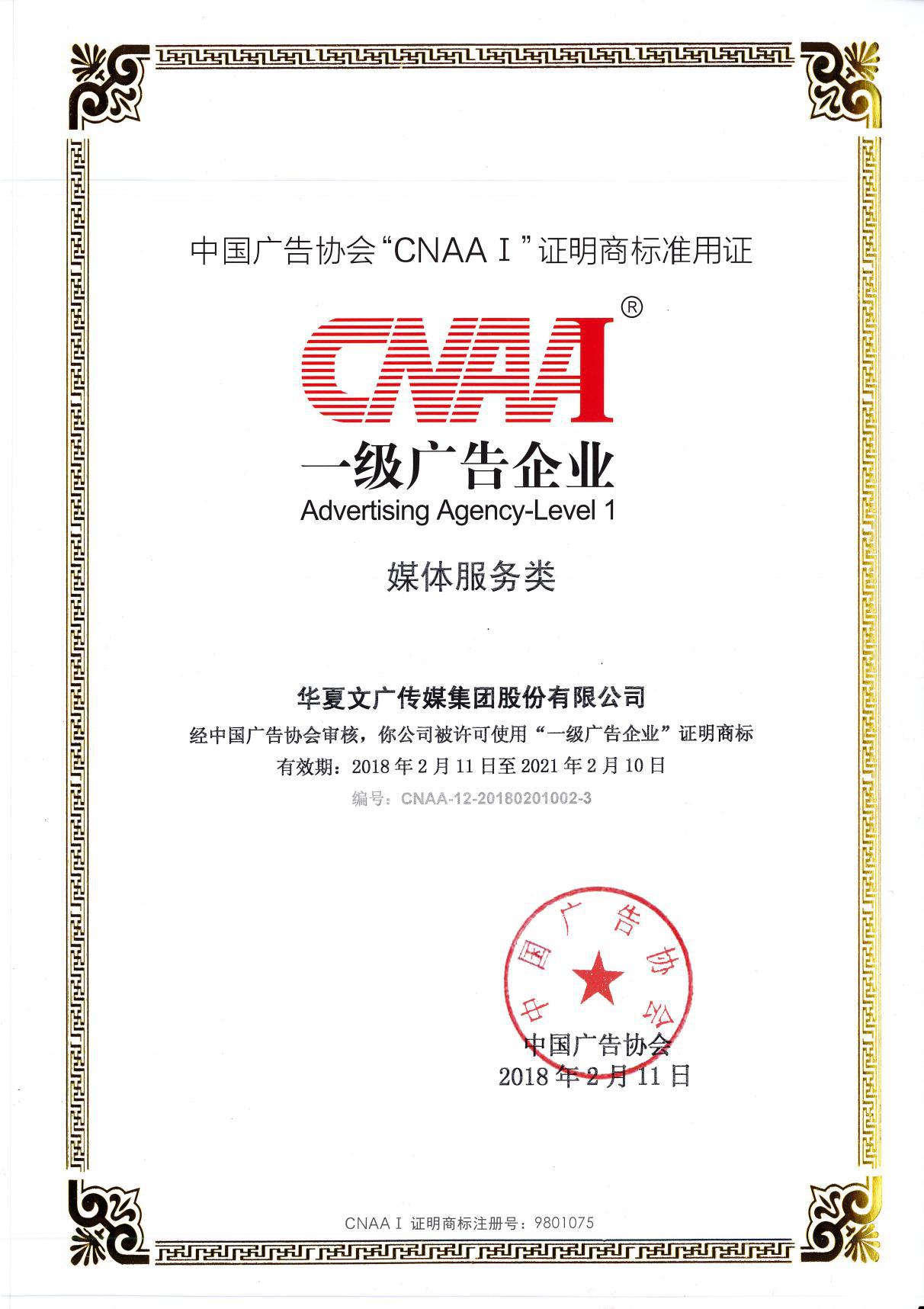 """华夏文广传媒集团获""""CNAAⅠ""""认证一级广告企业"""