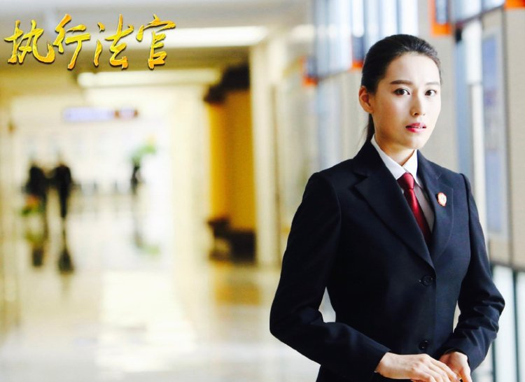 电视剧《执行法官》杀青丹琳新角色受期待