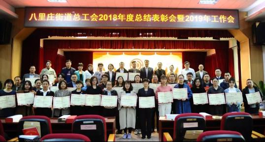 华夏文广传媒集团荣获2018年度先进基层工会