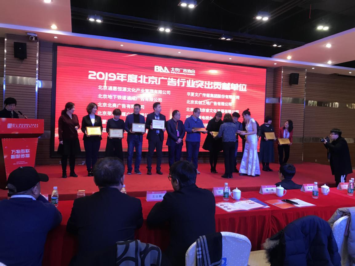 华夏文广传媒集团荣获2019年度北京广告行业突出贡献单位