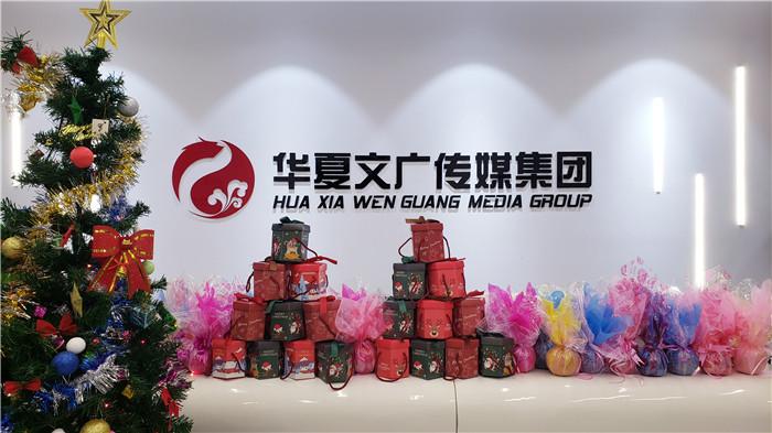 """华夏文广传媒集团为全体员工发放""""平安果"""""""