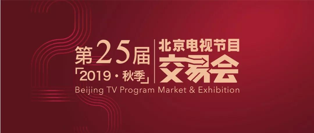 华夏文广亮相第25届北京电视节目交易会