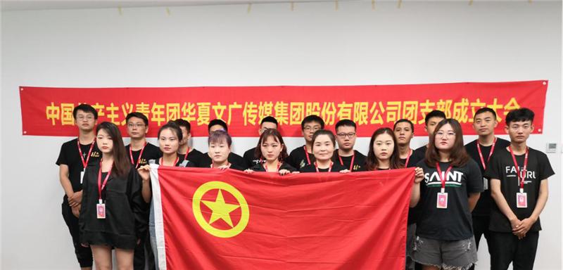 再谱新篇 华夏文广传媒集团团支部成立大会圆满结束