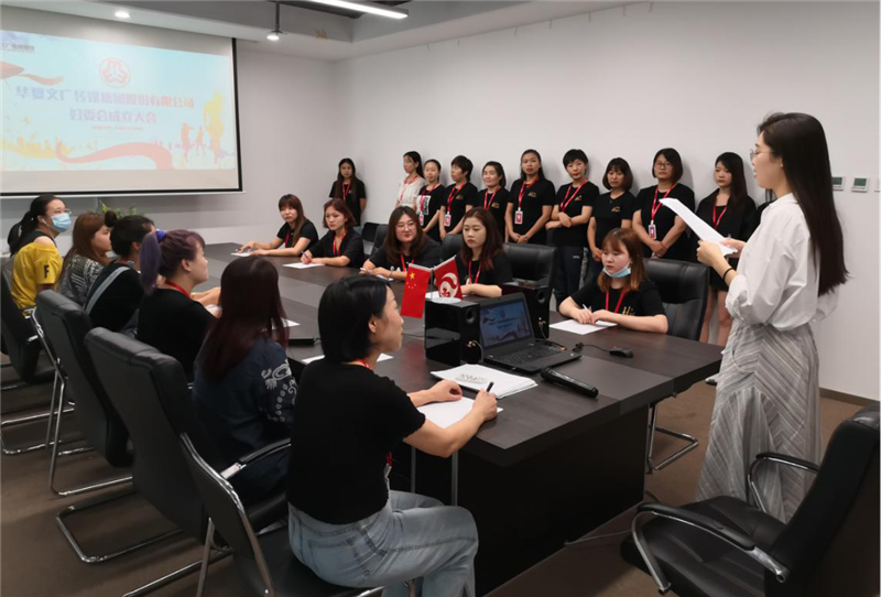 妇联再添新活力 华夏文广传媒集团妇委会成立