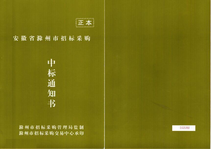 华夏文广传媒集团中标滁州市广播电视台 广告经营权代理项目
