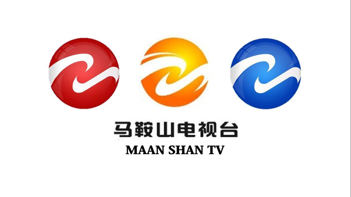 华夏文广传媒集团与马鞍山市广播电视台签订战略协议