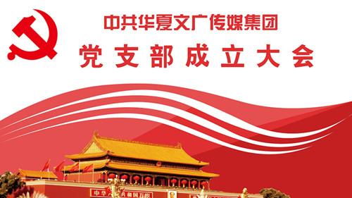 中共华夏文广传媒集团党支部成立大会圆满举行