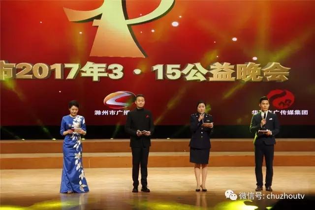 先睹为快!有打假、维权,也有欢笑、正能量,滁州市首届3·15公益晚会都有哪些看点?
