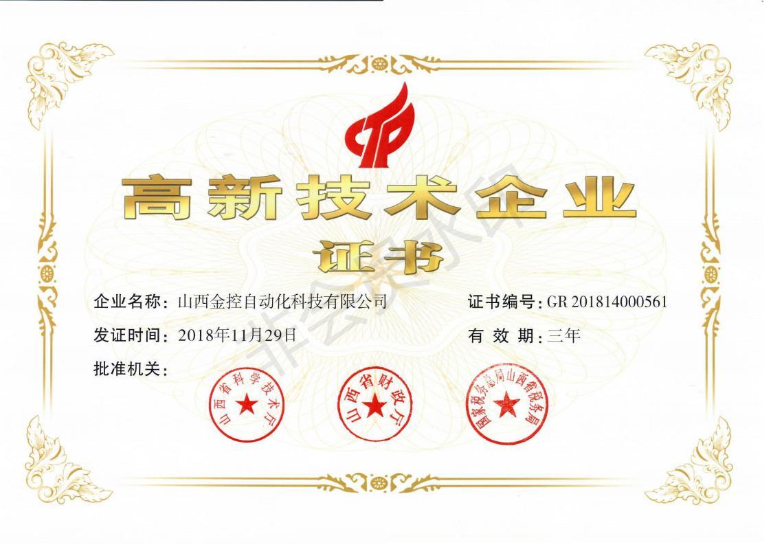 高新企业技术证书