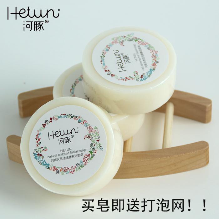 河豚天然活性酵素洁面皂