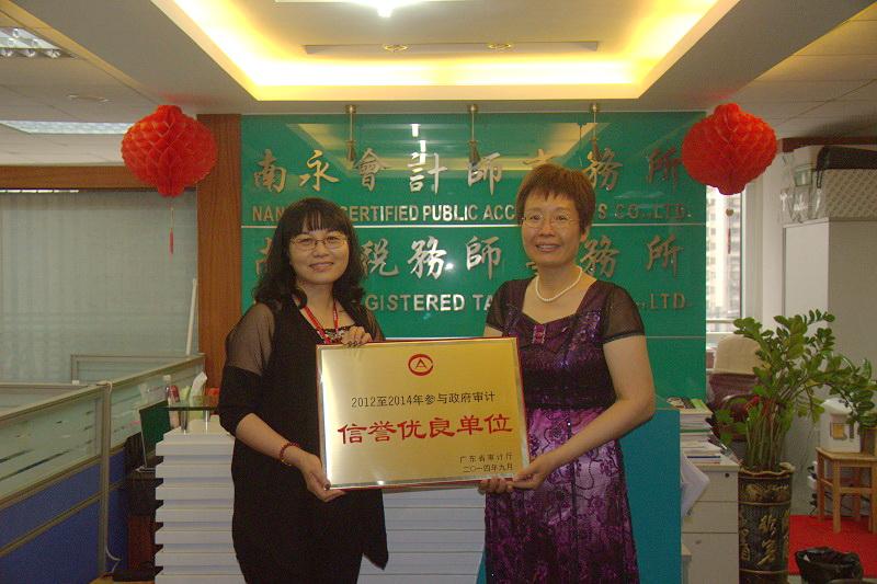 南永所长陈自敏女士接受省审计厅领导颁发牌匾