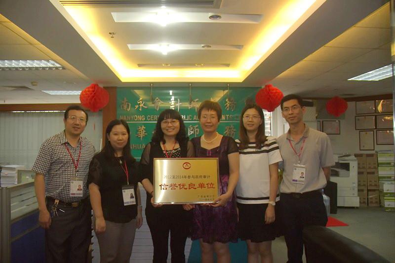 2014年10月23日--广东省审计厅颁发信誉优良单位牌匾(合照)