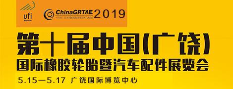 2019广饶展