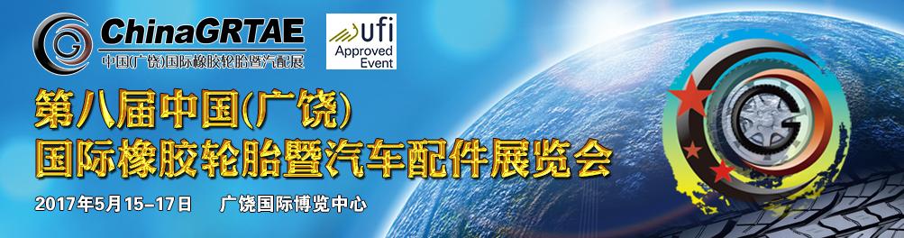 第八届中国广饶国际轮胎汽配展(ChinaGRTAE)