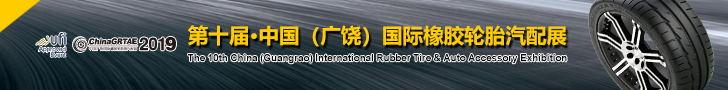 2019第十届中国(广饶)国际橡胶轮胎暨汽车配件展览会