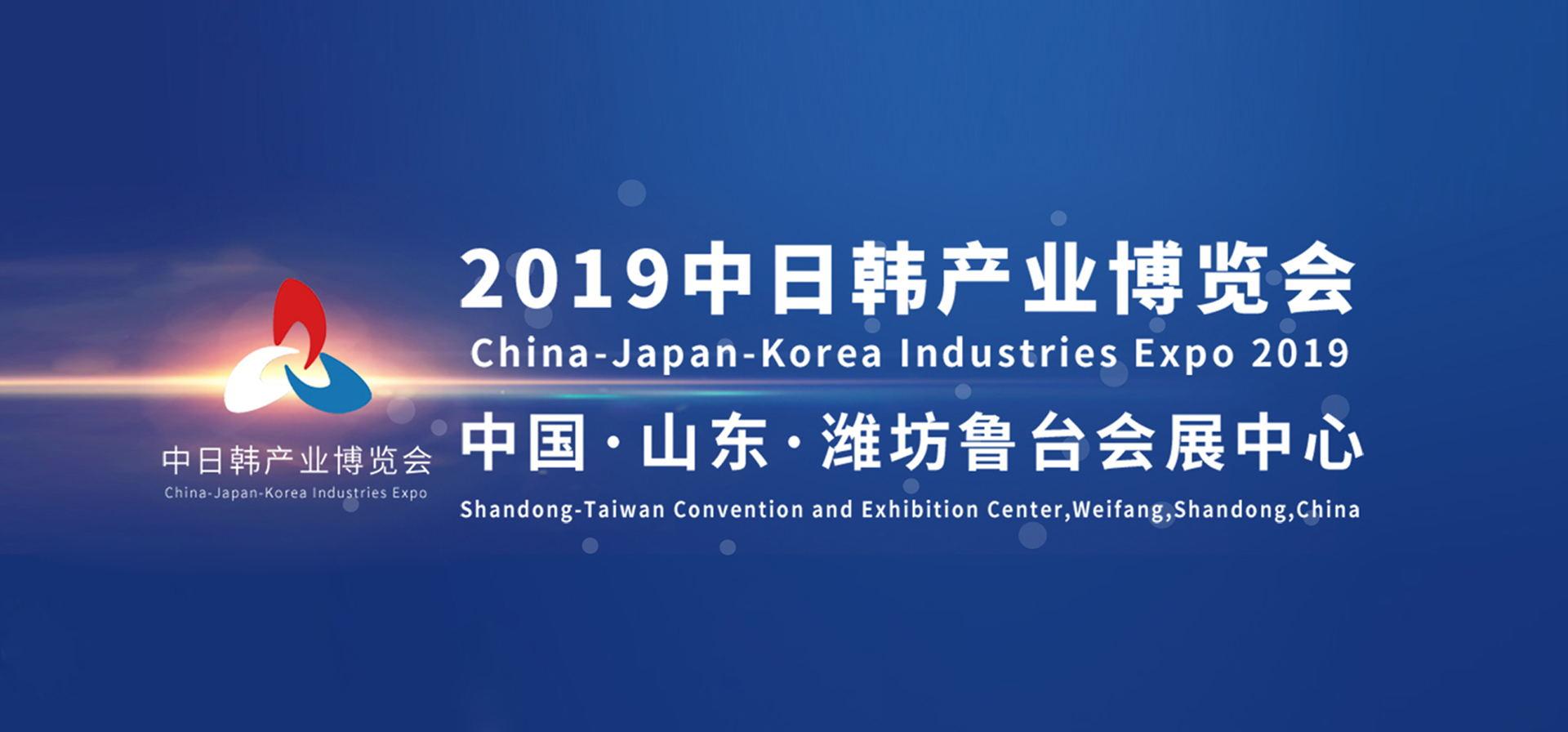 2019第五届中日韩产业博览会