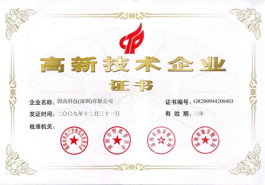 国家级高新技术企业证书