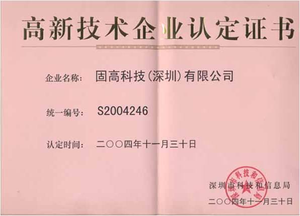 深圳市高新企业