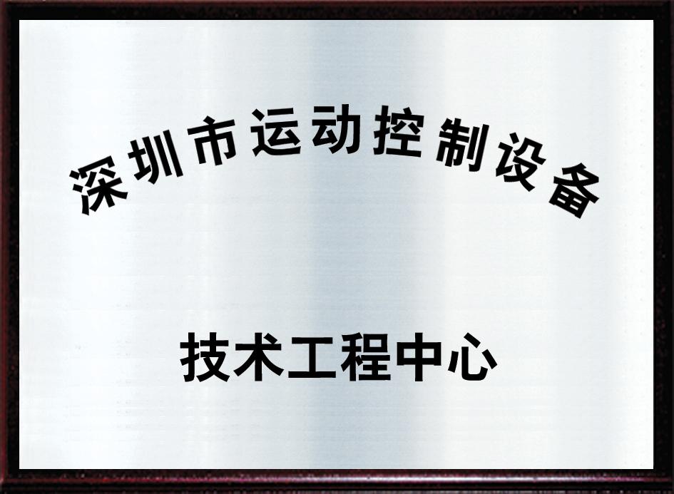 深圳装备制造技术工程中心