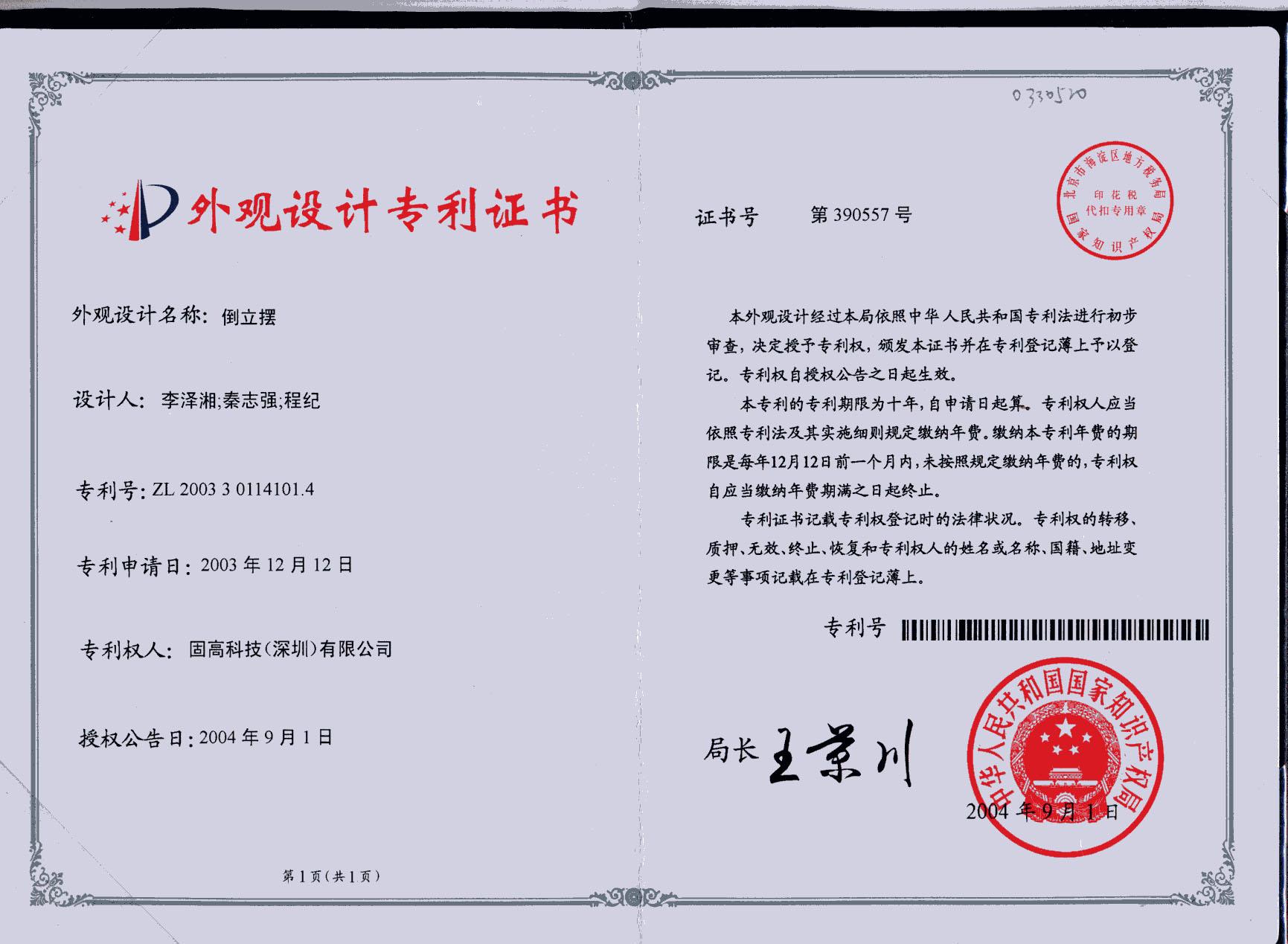 倒立摆外观专利证书
