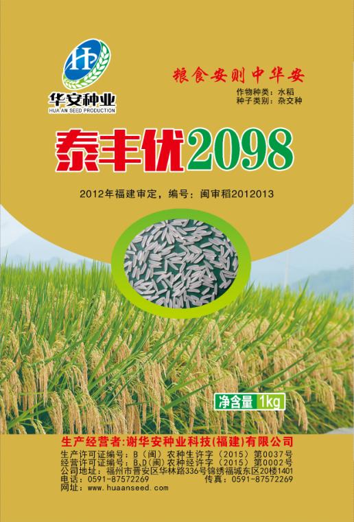 泰丰优2098