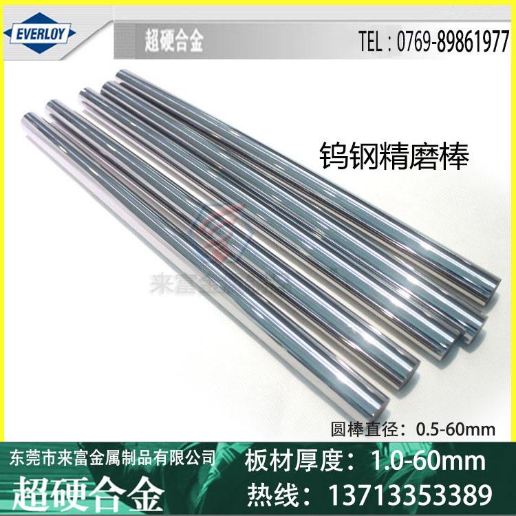 日本什么是期指共立硬质合金钨钢精磨棒
