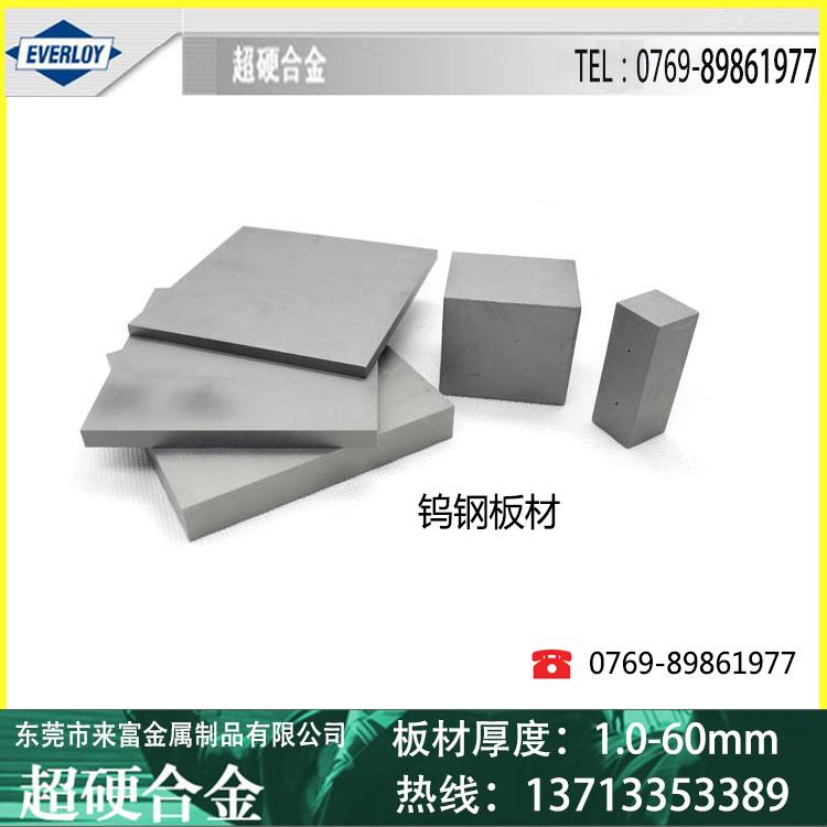 日本共立硬质合金钨商品期货程序化钢板材