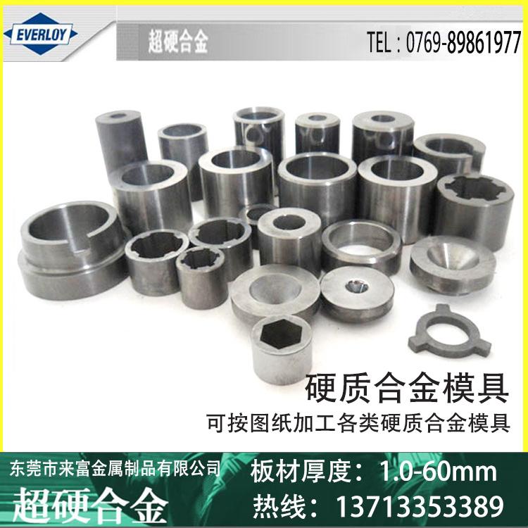 日投资原油的好处本共立硬质合金钨钢模具