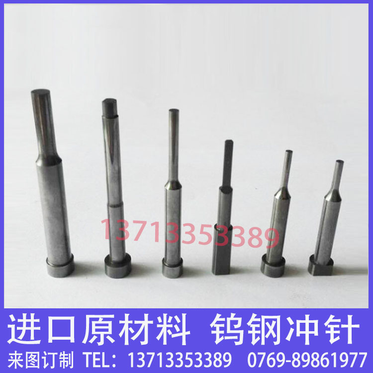 高韧性钨钢 钨钢冲针 来图定制 优质硬质合金