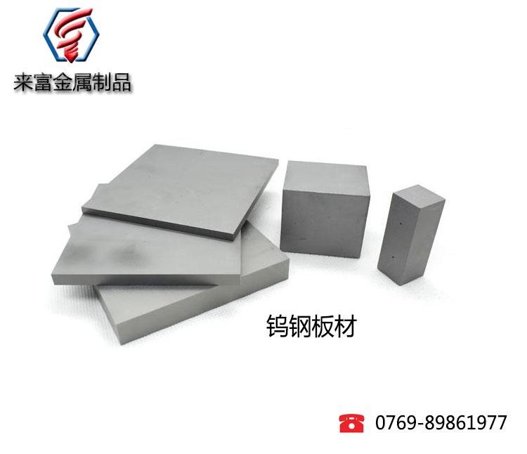 钨钢板材2