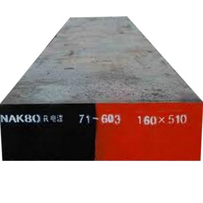 塑料模具钢NAK80