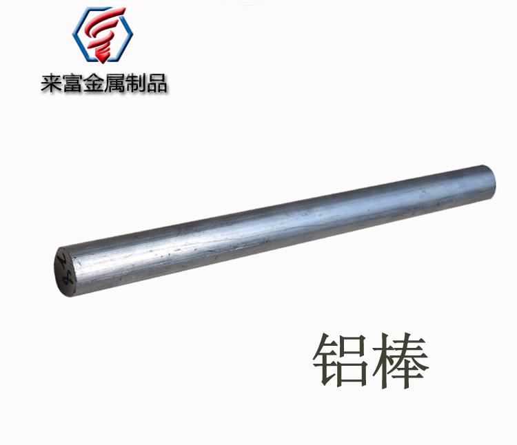 合金中大期货铝棒 铝棒材