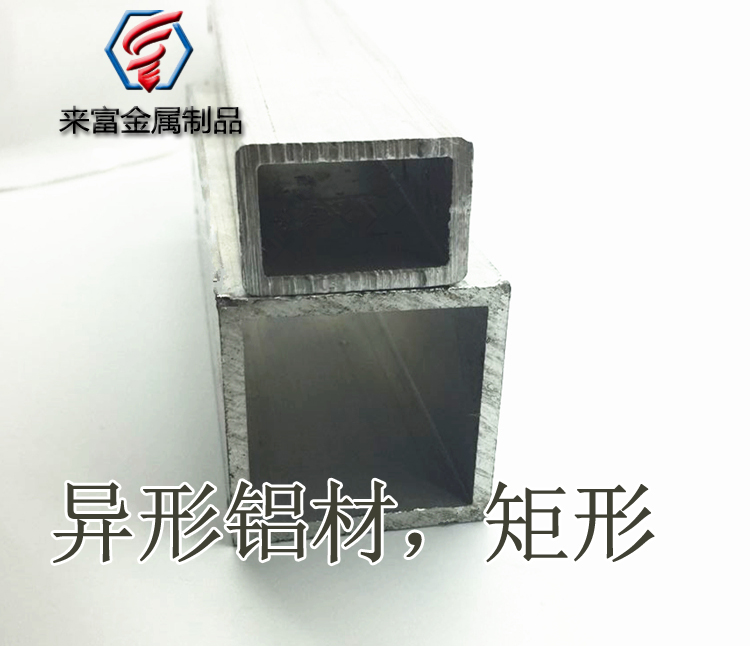异银河证券型方管 铝合金方管型材