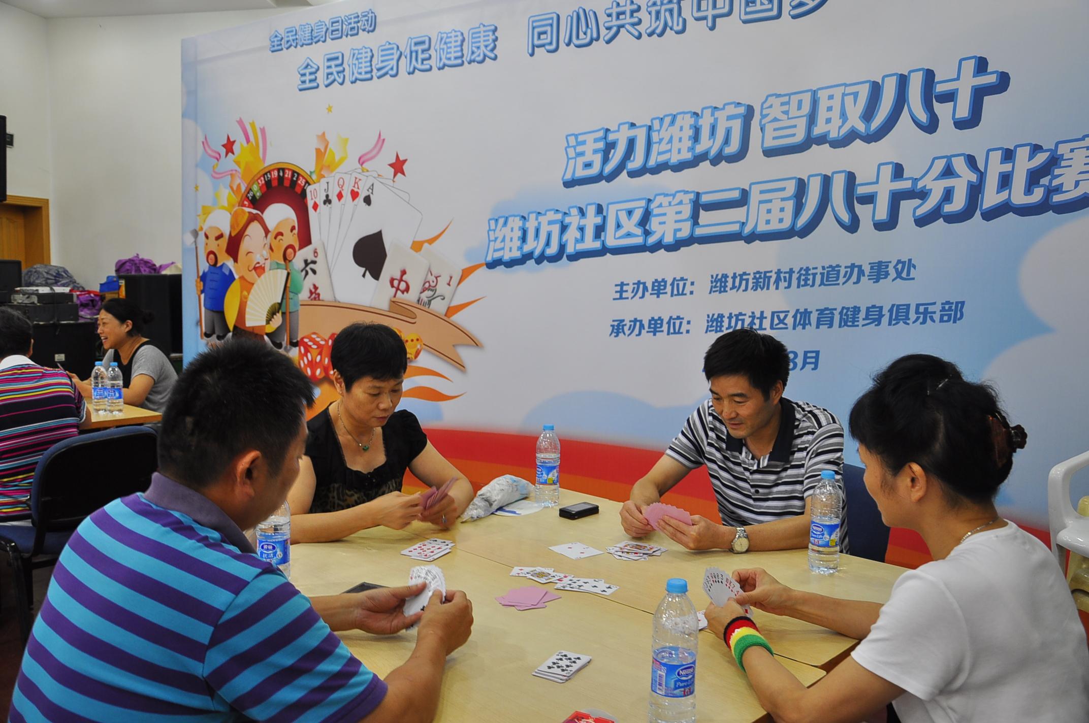 2014潍坊社区第二届80分比赛