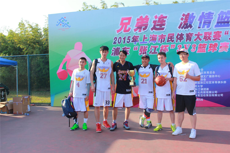 2015上海市民体育大联赛张江杯3对3篮球赛