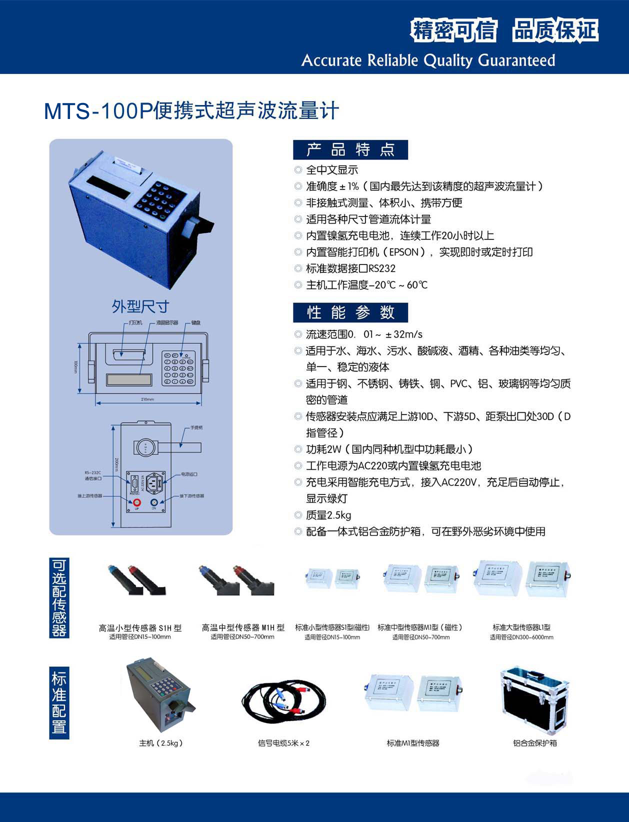 MTS-100P便携式超声波流量计