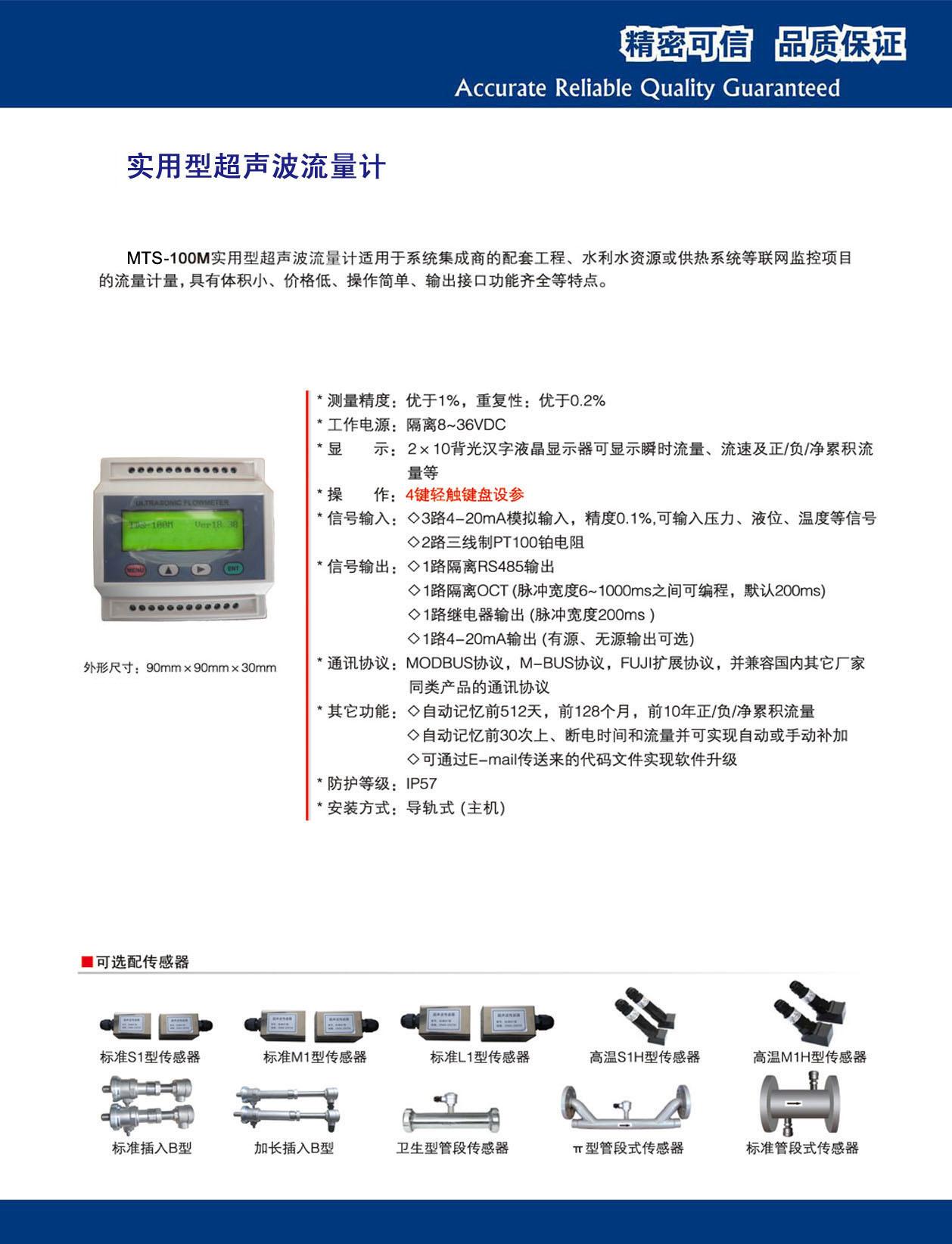 实用型超声波流量计