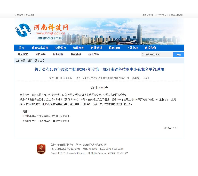 热烈祝贺万博体育max官方网站公司入选河南省科技型中小企业名单