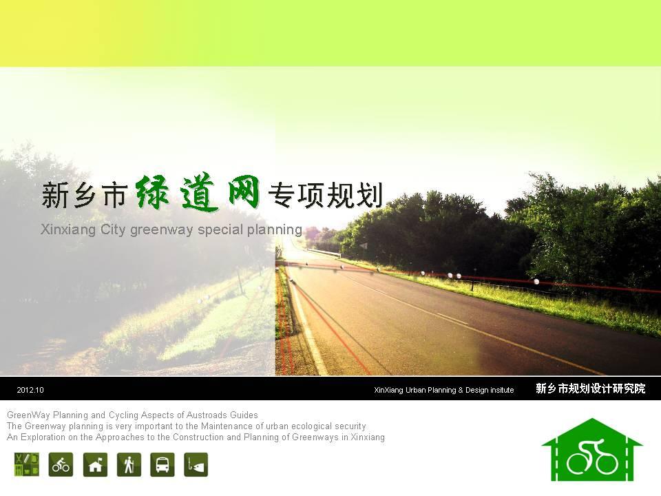 新乡市绿道网专项规划(2012-2020)简介