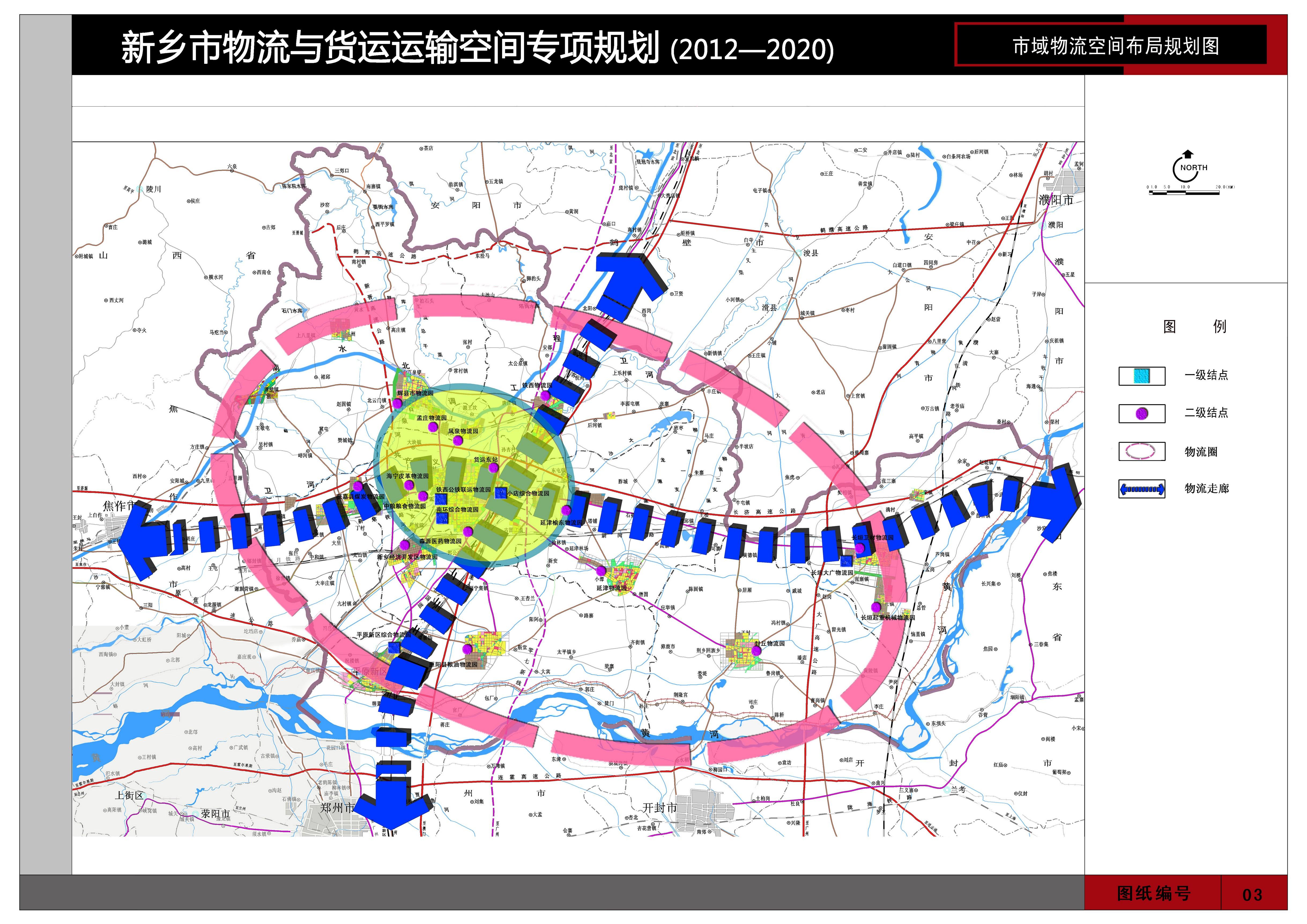 新乡市物流与货运运输空间专项规划