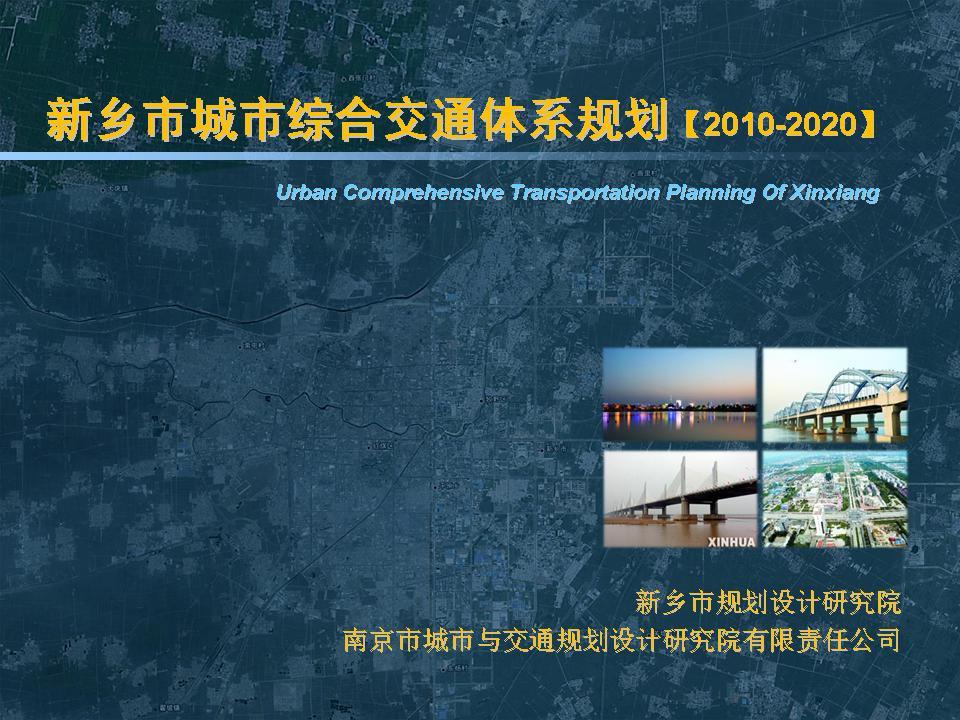新乡市城市综合交通体系规划(2010-2020)
